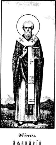 Святитель Афанасий