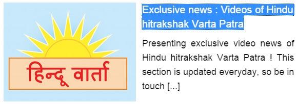 Hindu Varta