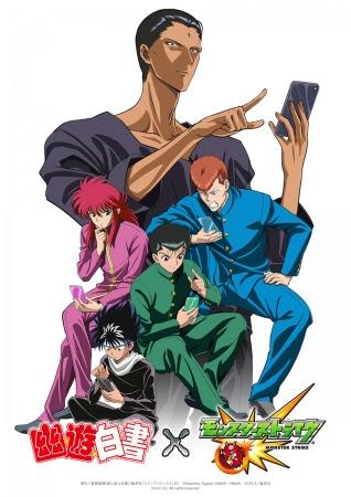 TVアニメ「幽☆遊☆白書」の登場キャラクターたちがモンストで遊ぶシーンを描いた 限定描き下ろしイラスト