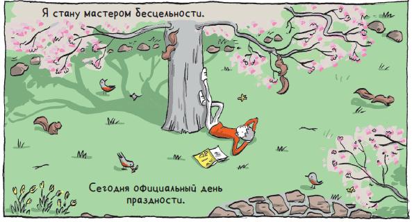 """non-fikshn - 6причин прочесть книгу-комикс """"В поиске идей"""" - вдохновение"""