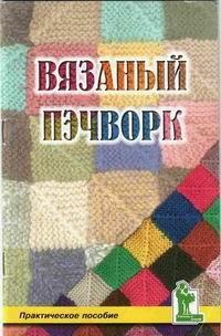 Н.А. Тёткина «Вязаный пэчворк», 1997 г.