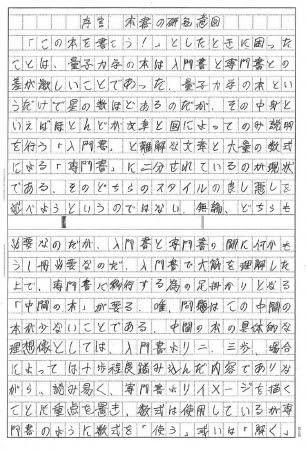 著者直筆の原稿1