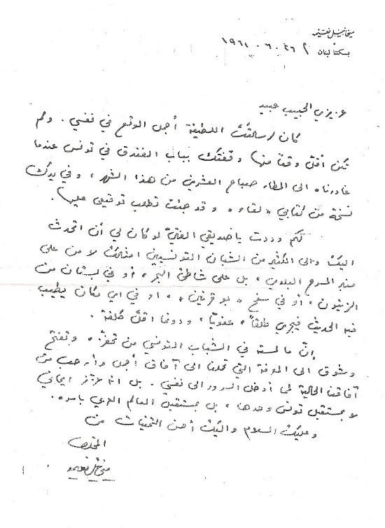 783 رسالة ميخائيل نعيمة