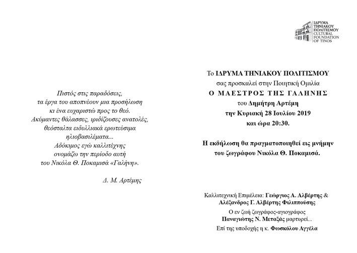 npokamisas_prosklisi02_re.jpg