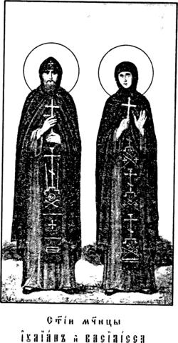 Святые мученики Иулиан и Василисса