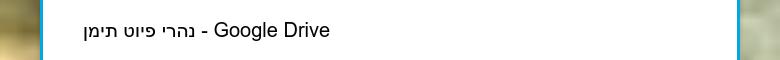 נהרי פיוט תימן - Google Drive