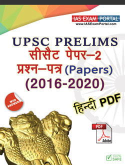 UPSC CSAT HINDI PAPERS