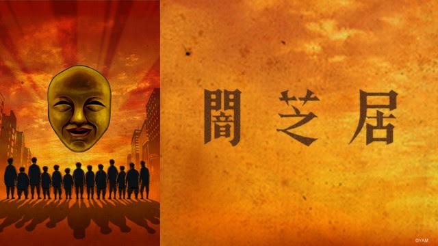 "Crunchyroll emitirá la cuarta temporada del anime ""Yamishibai: Japanese Ghost Stories"""