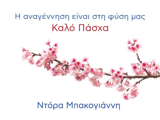 Η αναγέννηση είναι στη φύση μας - Καλό Πάσχα - Ντόρα Μπακογιάννη
