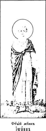 Святый мученик Иоанн