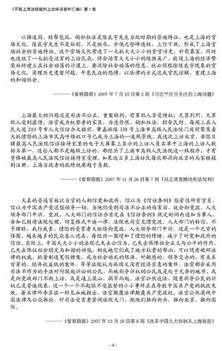 冯案6-上海司法不公正的见证_5