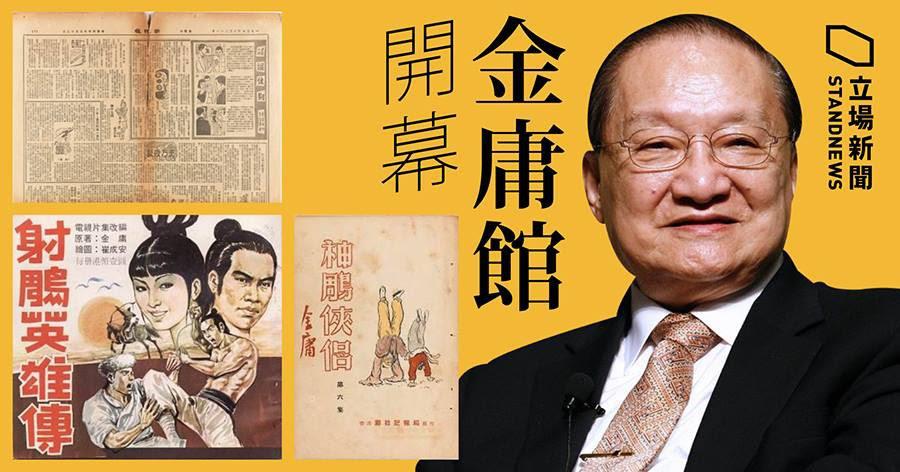 Sự siêu phàm của Kim Dung khiến đời sau chỉ nuôi mộng kế thừa, không dám nghĩ đến 2 chữ lật đổ - Ảnh 3.