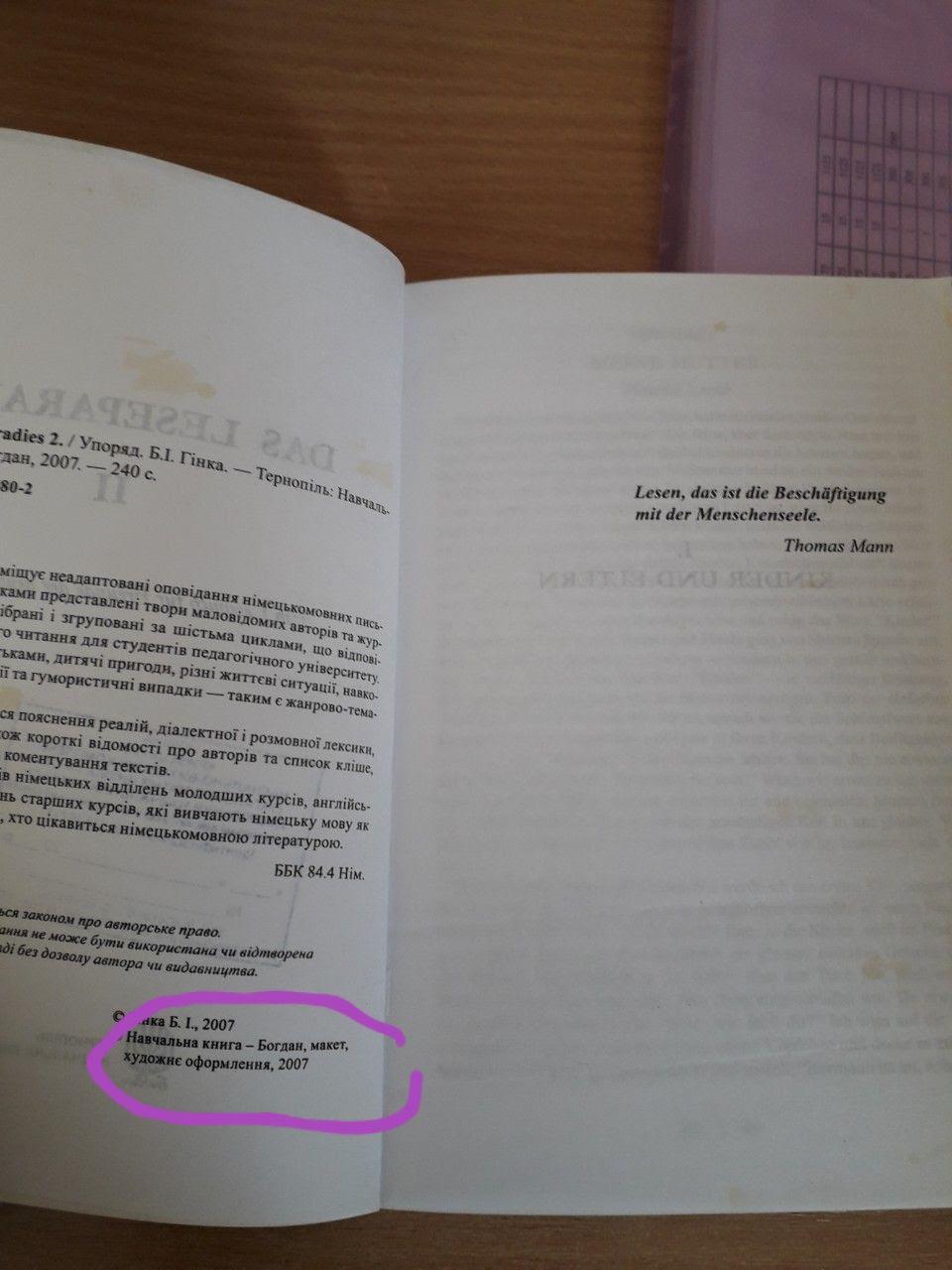 Черговий конфлікт у Кривецькому НВК: батьки звинувачують Управління освіти Богородчанської РДА у закупівлі книжок незадовільної якості та за завищеними цінами 4