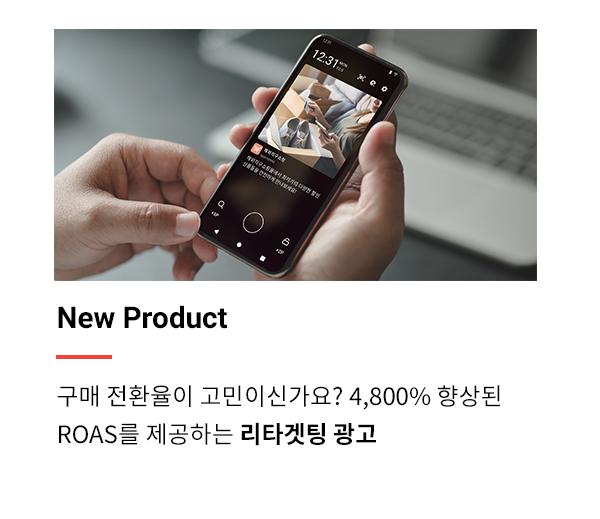 구매 전환율이 고민이신가요? 4,800% 향상된 ROAS를 제공하는 리타겟팅 광고