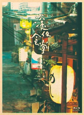(C)2016 安倍夜郎・小学館/「深夜食堂 -Tokyo Stories-」製作委員会