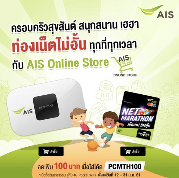 AIS 4G Pocket WiFi + ซิม AIS 4Mbps ไม่ลดสปีด ลดราคา 100 บาท