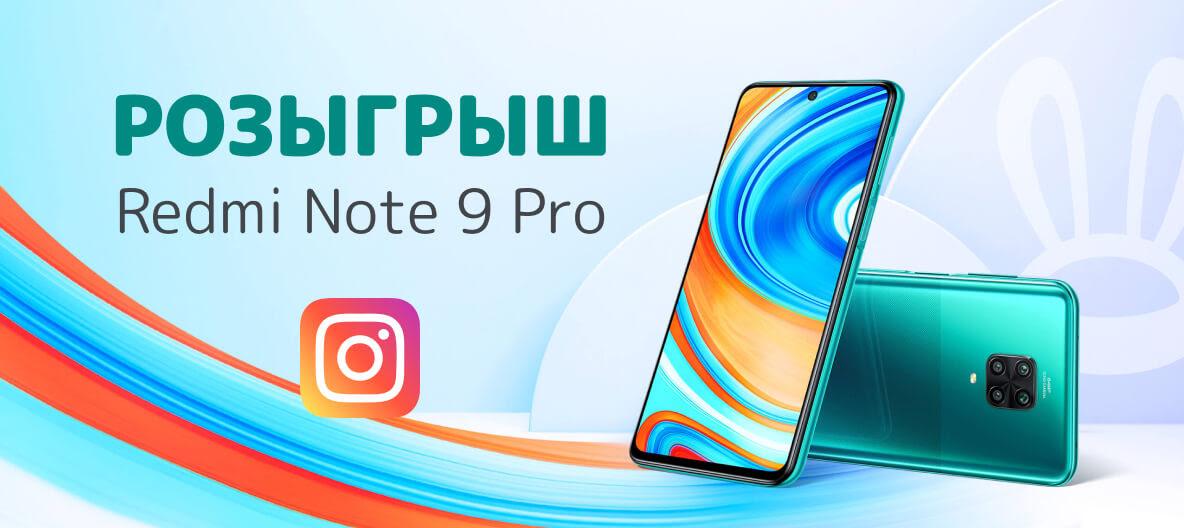 Розыгрыш Redmi Note 9 Pro