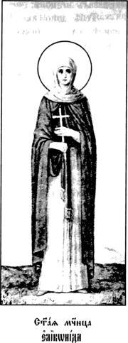 Святая мученица Еликонида