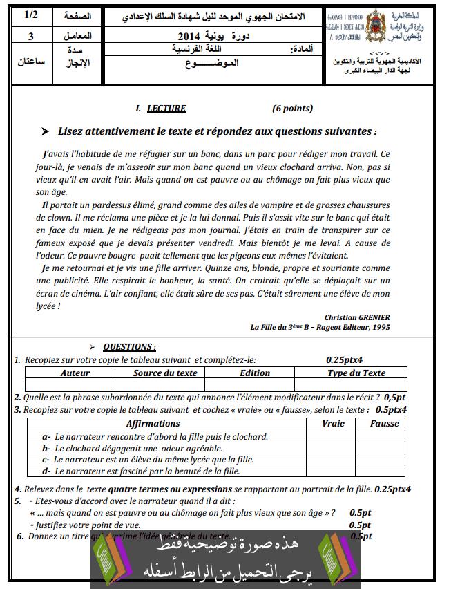 الامتحان الجهوي في اللغة الفرنسية (النموذج 9) للثالثة إعدادي دورة يونيو 2014 مع التصحيح Examen-Regional-Français-collège3-2014-casa