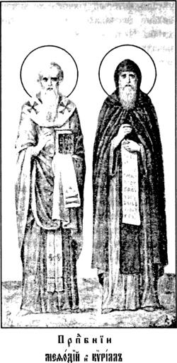 Преподобные Мефодий и Кирилл
