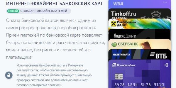 услуга прием платежей paynex.ru