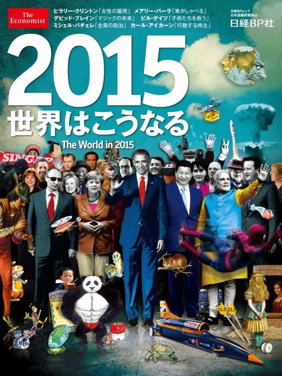 """Economist2014_cover_""""ü eol"""