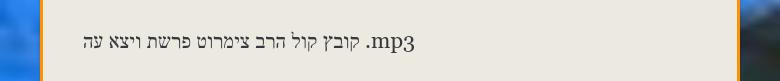 קובץ קול הרב צימרוט פרשת ויצא עה .mp3