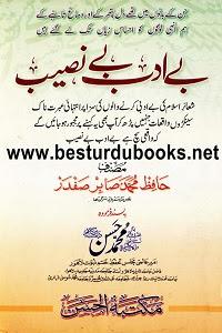Be Adab Be Naseeb By Hafiz Sabir Mahmood بے ادب بے نصیب