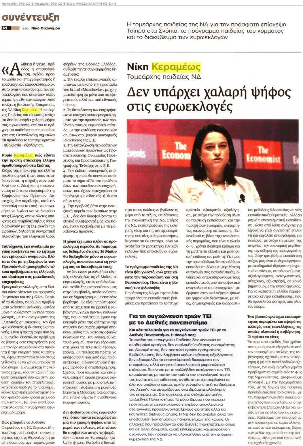 niki kerameos synenteyxi  makedonia kyriakis s8 2019-04-07