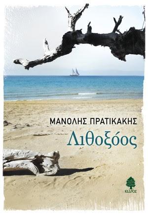 ΜΑΝΟΛΗΣ ΠΡΑΤΙΚΑΚΗΣ - ΛΙΘΟΞΟΟΣ