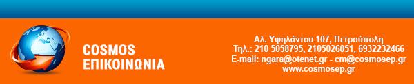 www.cosmosep.gr
