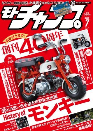 【三栄】 <創刊40周年記念号>『モトチャンプ2020年7月号』発売