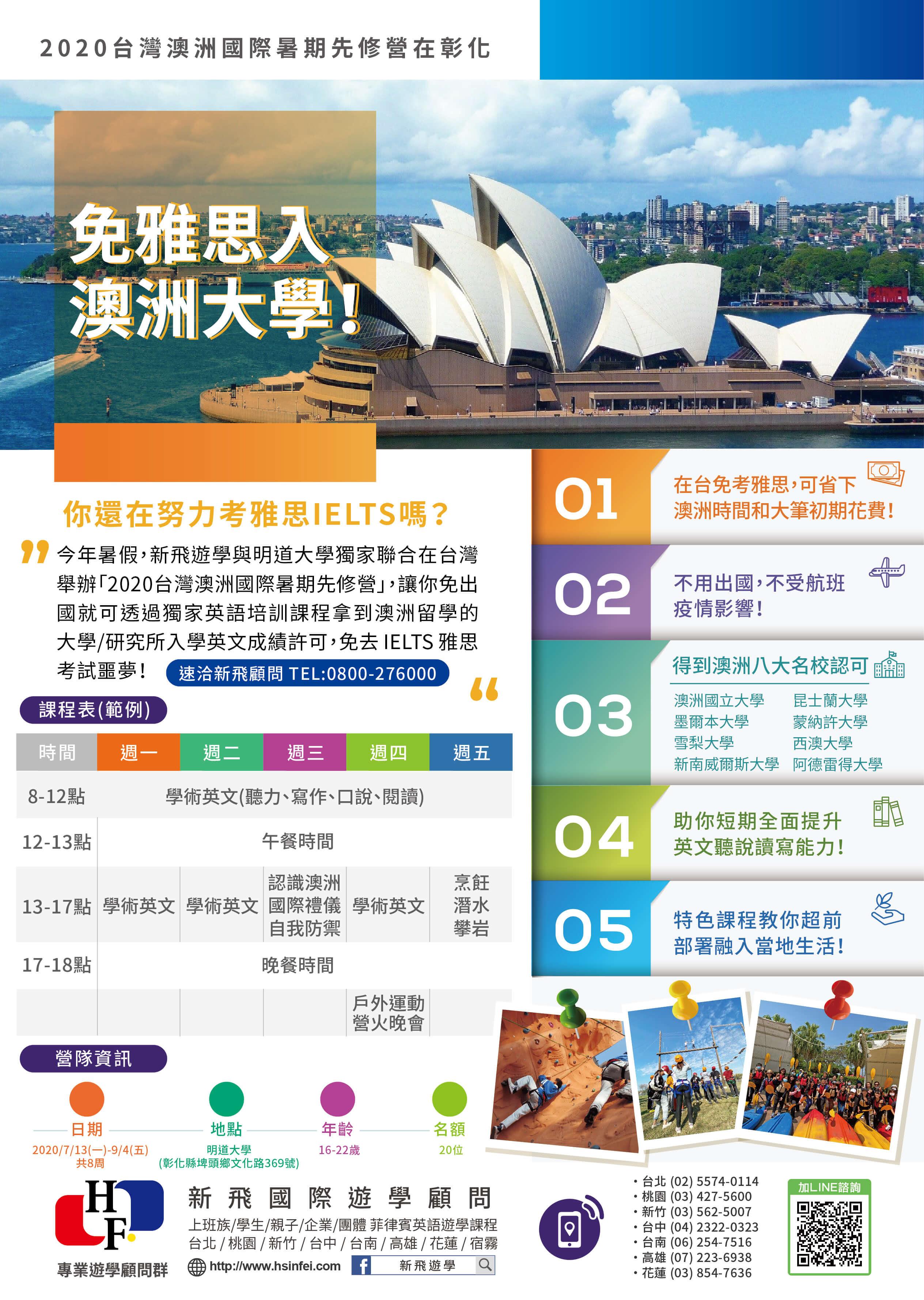台灣2020澳洲大學國際暑假先修營在彰化