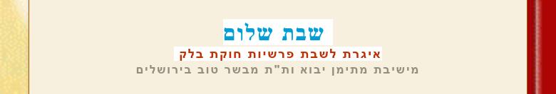 """שבת שלום איגרת לשבת פרשיות חוקת בלקמישיבת מתימן יבוא ות""""ת מבשר טוב בירושלים"""