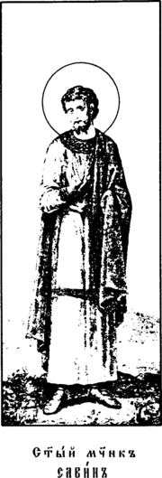 Святый мученик Савин