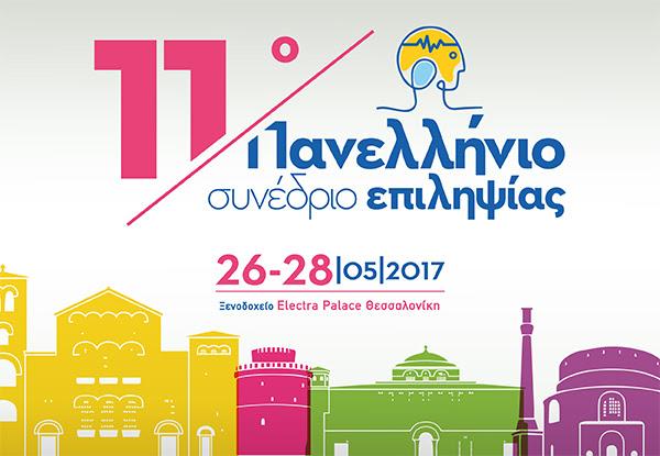 11οΠανελλήνιο Συνέδριο                                             Επιληψίας | 26-28Μαΐου2017                                             | Ξενοδοχείο Electra                                             Palace,Θεσσαλονίκη
