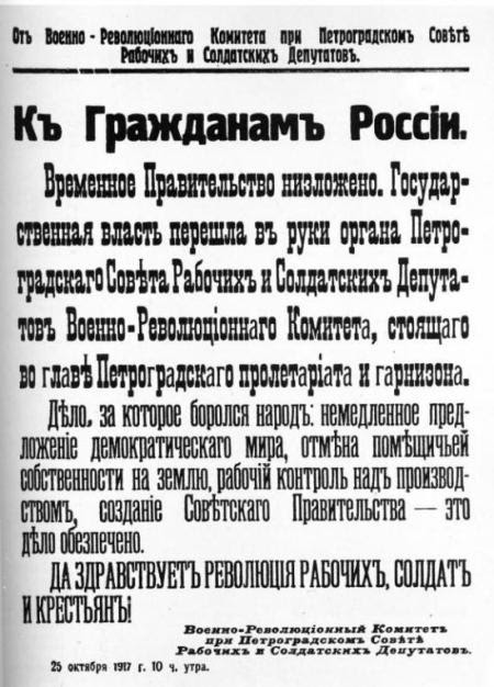 Προκήρυξη Στρατιωτικής Επαναστατικής Επιτροπής - 25 Οκτώβρη 1917