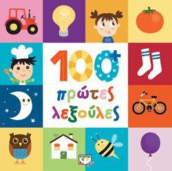 100+ ΠΡΩΤΕΣ ΛΕΞΟΥΛΕΣ