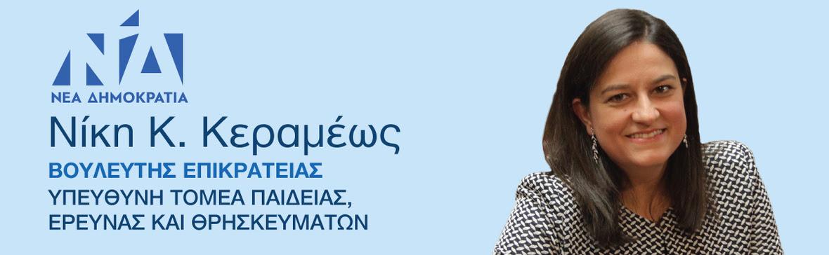 Header-Tomearxis-Paidias-Ereunas-kai-Thriskeumaton