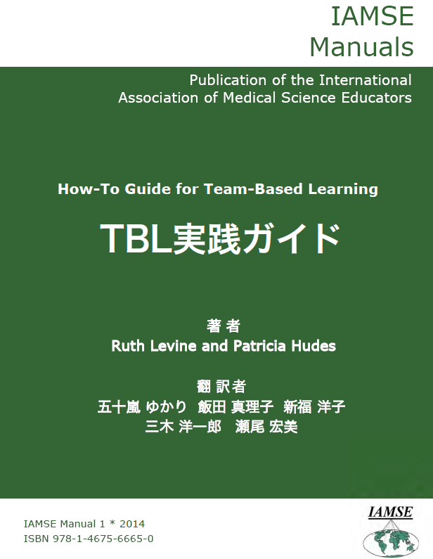 TBL Japanese Manual Cover