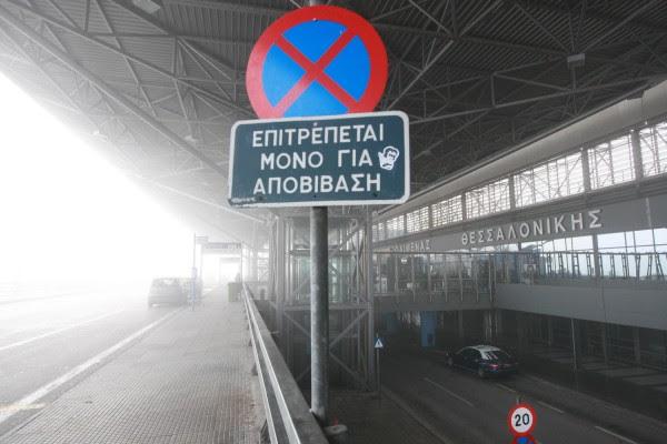 Προβλήματα στο «Μακεδονία» λόγω ομίχλης