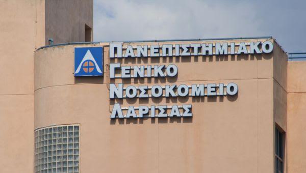 ΣΥΛΛΟΓΟΣ ΙΑΤΡΩΝ ΕΣΥ ΠΓΝ ΛΑΡΙΣΑΣ- Όχι στη μετατροπή του Νοσοκομείου σε ΝΠΙΔ-πρωτοβουλίες για άμεσες κινητοποιήσεις