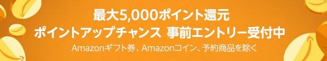 最大5000ポイントアップチャンス 5/11(土)から開催! 事前エントリー受付中