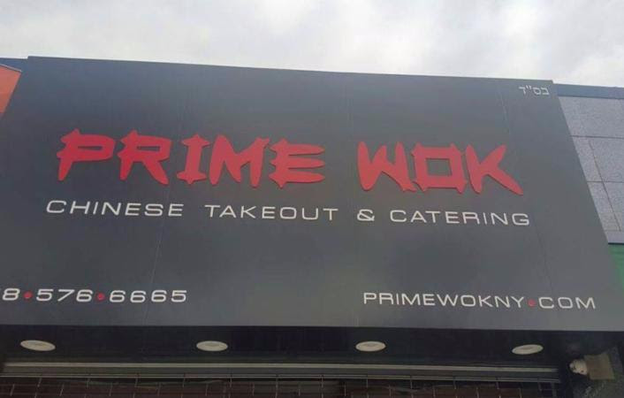 Prime Wok