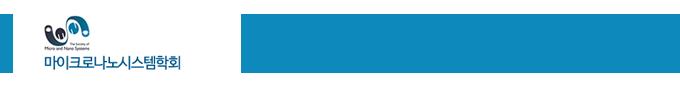 마이크로나노시스템학회 이메일 뉴스레터