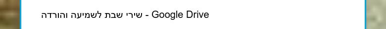 שירי שבת לשמיעה והורדה - Google Drive