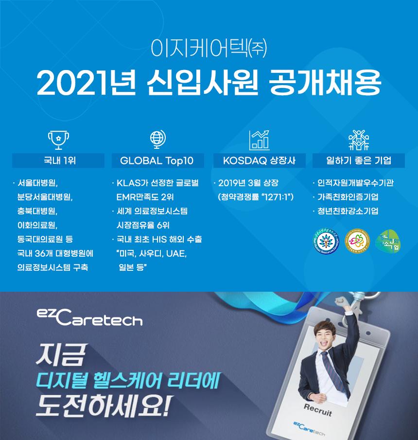 이지케어텍㈜ 2021년 신입사원 공개채용