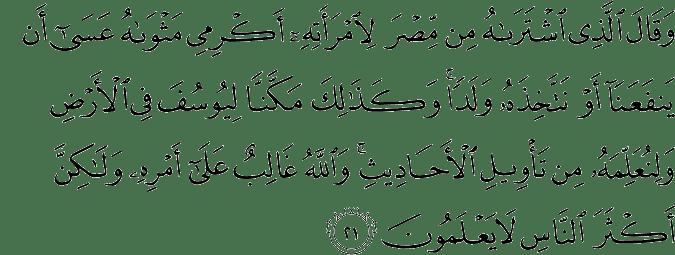 Surah Yusuf Ayat 20 30 Backgroundmenuhargacom