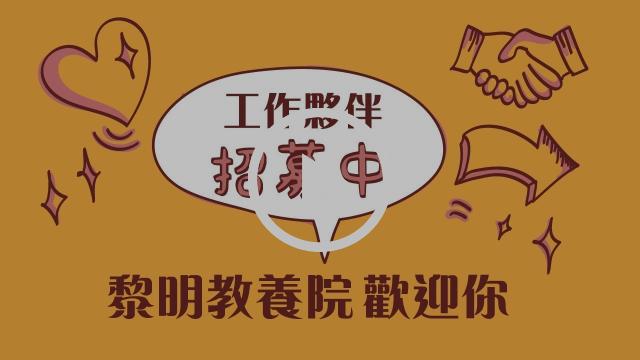 喜樂誌電子報154期【動如脫兔】