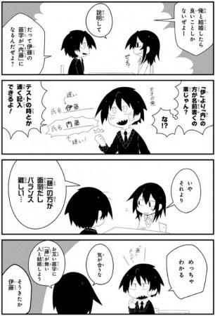 「なぜだ内藤」p4